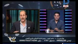 الكرة فى دريم| ياسر أيوب يكشف سر زيارة شريف عبد الفضيل للنادى الأهلى