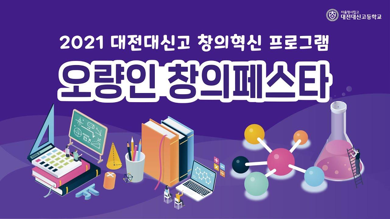 2021 대전대신고 오량인 창의페스타 폐회식