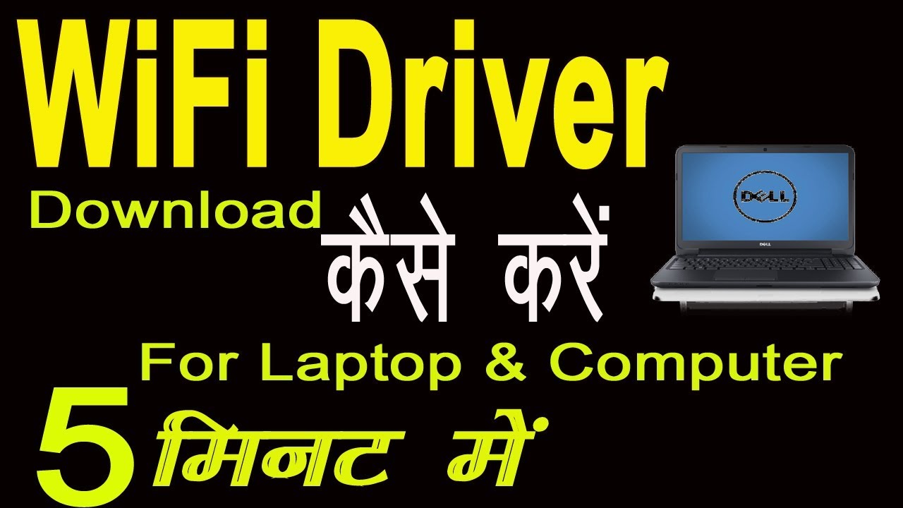 dell laptop wifi driver for windows 7 free download