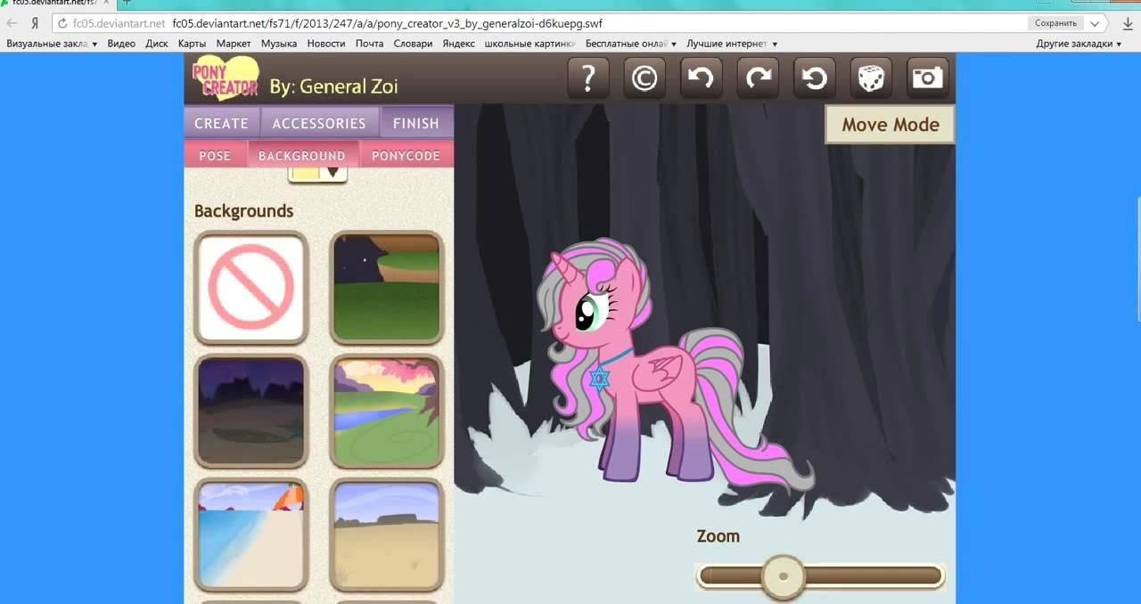 Видео игра пони креатор 3 с новой прической