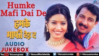 Humke Mafi Dai De : Bhojpuri Hit Songs ~ Audio Jukebox   Manoj Tiwari, Himakshi  