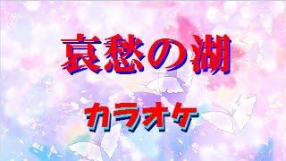 哀愁の湖 氷川きよし カラオケ 哀愁の湖 / 氷川きよし (2008年発売) h...
