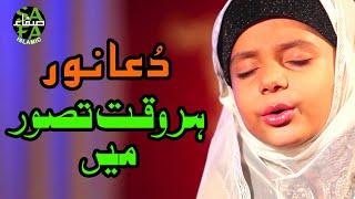 Old Dua Noor Naat, HAR WAQT TASAWUR MAIN - DUA NOOR, All Time Top Kalam,Safa Islamic