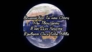 Имена Бога на русском языке с текстом Жанат Кусаинова