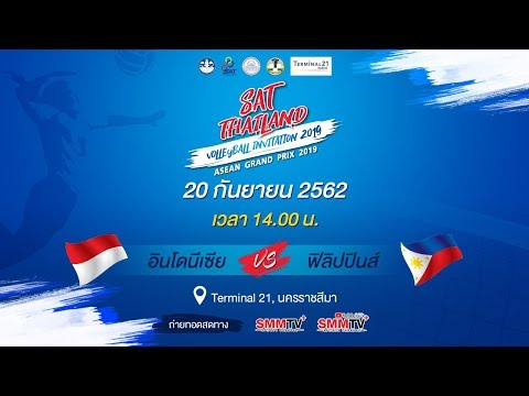 20-9-62 | ASEAN Grand Prix 2019 | อินโดนีเซีย - ฟิลิปปินส์