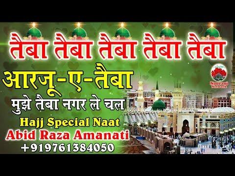 मदीना शरीफ की तड़प__Mujhe Taiba Nagar Le Chal__Hajj Special Naat Abid Raza Amanati 2018