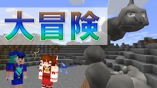 ポケモンがあふれる世界でマインクラフト!!38【Minecraft ゆっくり実況プレイ】 thumbnail