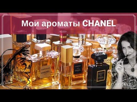 Коллекция парфюмерии Chanel🔹Allure, Coco, Cristalle, #19