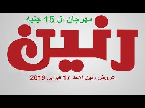 عروض رنين الاحد 17 فبراير 2019 مهرجان ال 15 جنيه