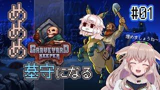 【Graveyard Keeper】#01 骸骨と共同生活する【アイドル部】