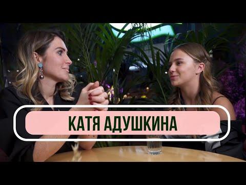 Катя Адушкина : За мной идет поколение. Переезд от родителей и концертный тур в 16