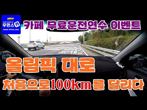[초보운전탈출] ♥ 올림픽대로에서 난생처음 100km를 달리다 I'm an inexperienced driver