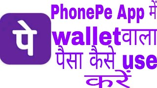 PhonePe App me PhonePe  Wallet…