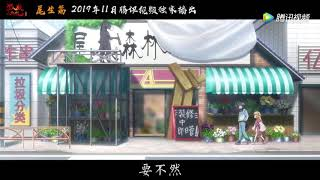 Watch Fox Spirit Matchmaker 8th Season  Anime Trailer/PV Online