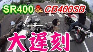 バイクツーリングに大遅刻 もう大変だったよ だって雨だったんだもん sr400 cb400sb sr400モトブログ
