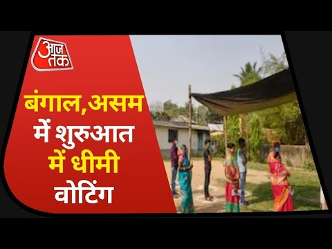 2nd Phase Voting 2021: 2 घंटे में Bengal अबतक 0.56 फीसदी मतदान, Assam में एक फीसदी मतदान