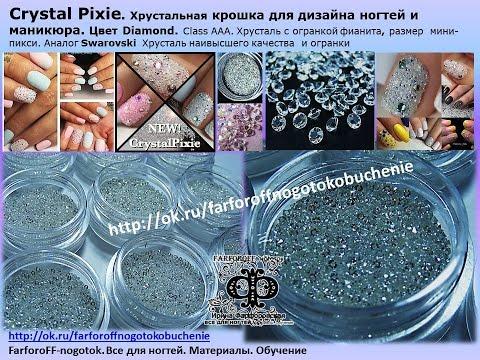 Хрустальные ногти - технология наращивания