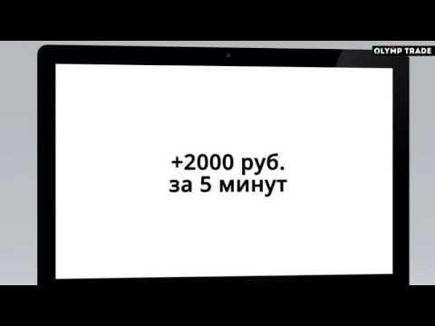 ОЛИМП ТРЕЙД  $1000 за 7 минут  КАК  !!! СТРАТЕГИЯ Бинарные Опционы ОЛИМП ТРЕЙД