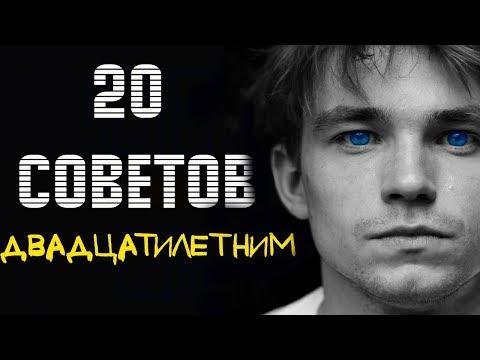 20 СОВЕТОВ - ДВАДЦАТИЛЕТНИМ (саморазвитие)