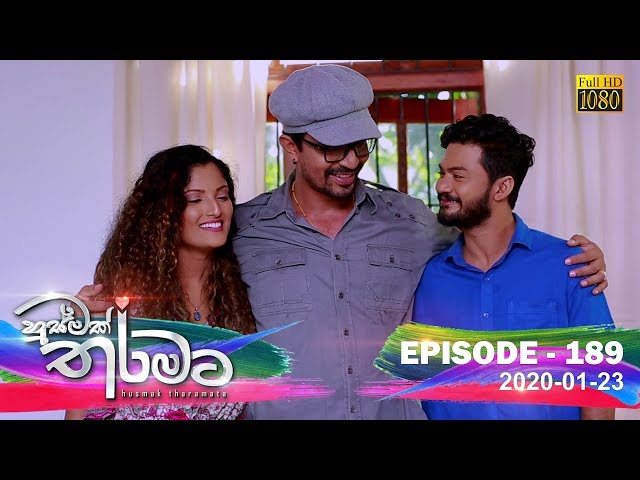 Husmak Tharamata | Episode 189 | 2020- 01- 23