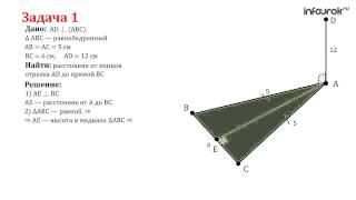 Геометрия (10-11 классы) Теорема о трёх перпендикулярах