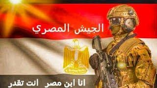 فيديو رائع وجميل   الجيش المصري   اغنية انا ابن مصر   انت تقدر