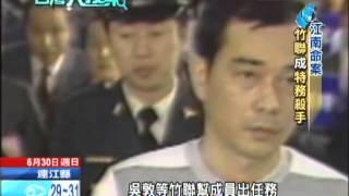 2013.06.30台灣大搜索/為救大哥陷牢獄 保命錄音帶周旋美台特務!