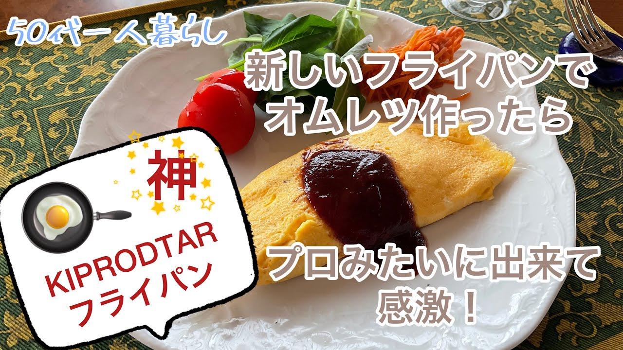 【50代VLOG】新しいフライパンでオムレツ作ったらプロみたいに出来て感激!/KIPROSTARフライパン神