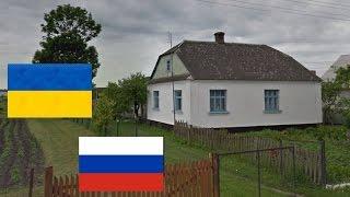 Украина и Россия. Сравнение деревень.