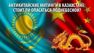 Антикитайские митинги в Казахстане: стоит ли опасаться Поднебесной? Новости «Своими словами»