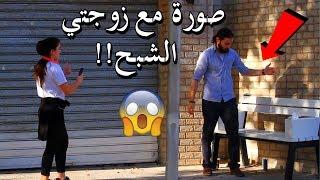 EJP مقلب الطلب من الناس تصورني جنب شخص خيالي – Picture with invisible friend prank!