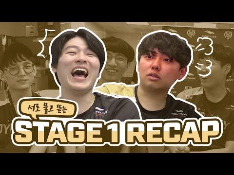 물고 뜯는 서울 다이너스티 Stage 1 리캡! [Seoul Dynasty]