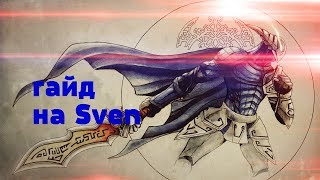 Мой любимый гайд На Свена Sven Dota 2