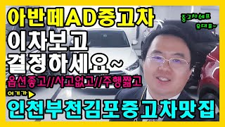 인천 부천 김포 중고차 여기가 맛집이예요~중고차매매단지…