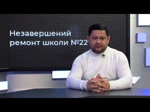Чернівецький Промінь: Після новин   Незавершений ремонт чернівецької школи №22 (18.11.2019)