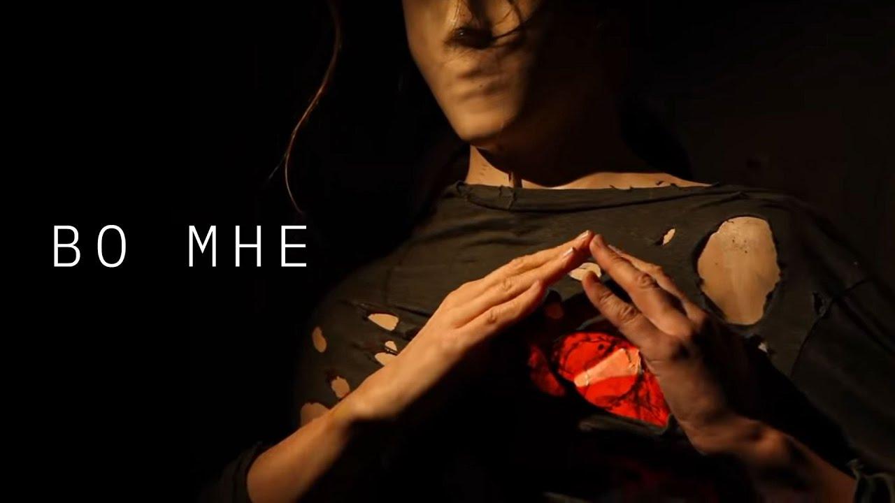 Zemfira — Во мне
