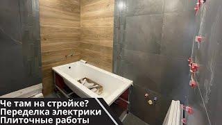 Переделка электрики   Плиточные работы   Че там на стройке   ЖК Ленинград   2-й выпуск