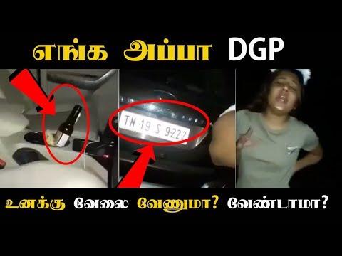 எங்க அப்பா DGP, உனக்கு வேலை வேணுமா? வேண்டாமா? என போலிசை மிரட்டிய பெண் | Dgp daughter atrocities