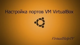 видео Проброс портов в VirtualBox