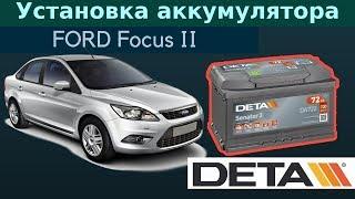FORD Focus II. Аккумулятор на автомобиль FORD Focus II 1.6 TDCi. Замена и установка.