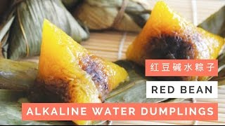 Red Bean Alkaline Water Dumplings Recipe (Kee Chang) 红豆碱水粽子   Huang Kitchen