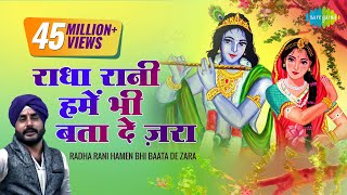 Album- Aradhana | Radha Rani Hamen Bhi Baata De Zara | Official Song