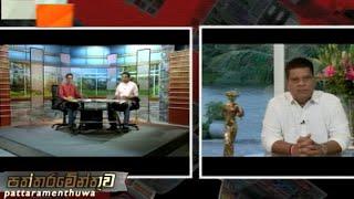 Paththaramenthuwa - (2020-11-19) | ITN Thumbnail