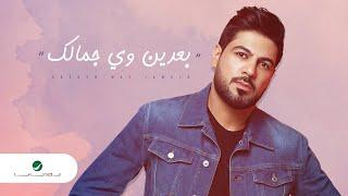 Waleed Al Shami ... Baadeen way Jamalk - 2020 | وليد الشامي ... بعدين وي جمالك - بالكلمات
