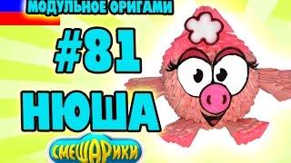 3D МОДУЛЬНОЕ ОРИГАМИ #81 НЮША СВИНКА СМЕШАРИКИ