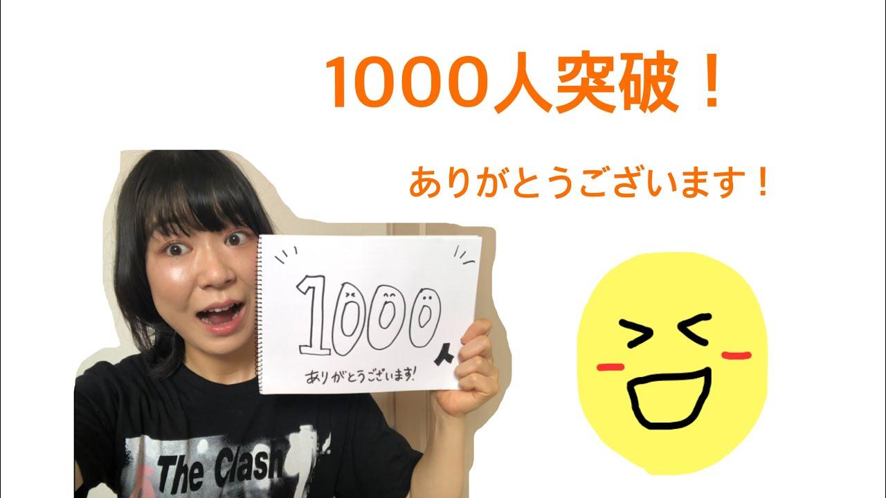 登録者数1000人ありがとうございます!