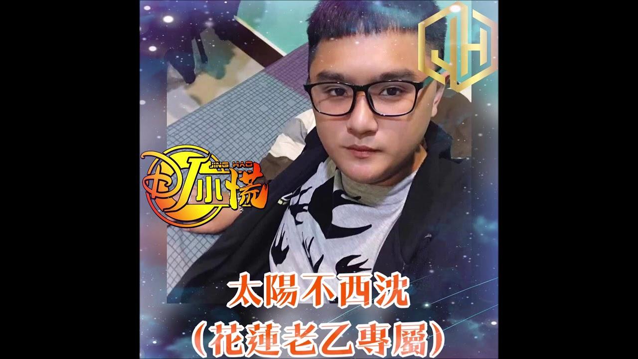 DJ 小慌 - 2021.太陽不西沉(花蓮老乙專屬)