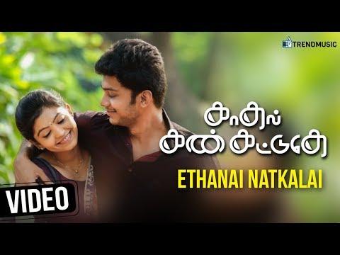 kadhal-kan-kattudhe-movie-songs-|-ethanai-natkalai-video-song-|-athulya-|-pavan-|-trend-music