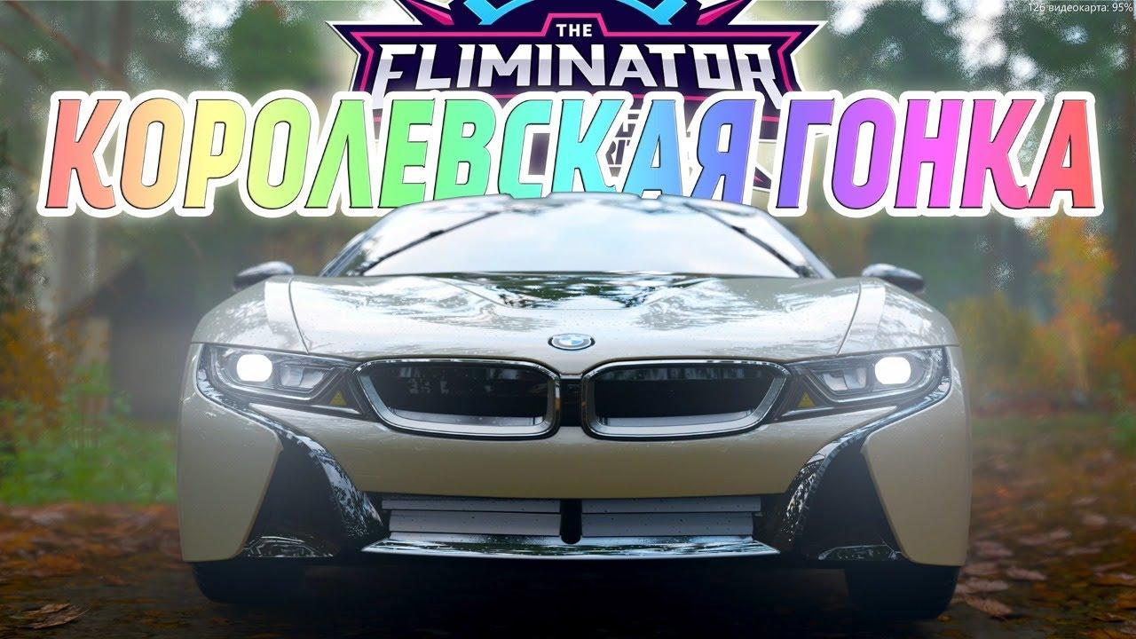 ДА ПОБЕДИТ СИЛЬНЕЙШИЙ!! Forza Horizon 4 The Eliminator