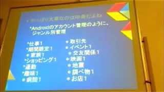 第11回スマートフォン懇親会横浜画像